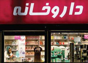 لیست داروخانه های  استان گلستان
