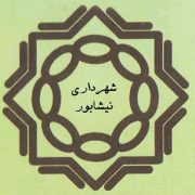 neyshabour1 180x180 - لیست شهرداری های نیشابور