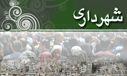 لیست شهرداری های سبزوار