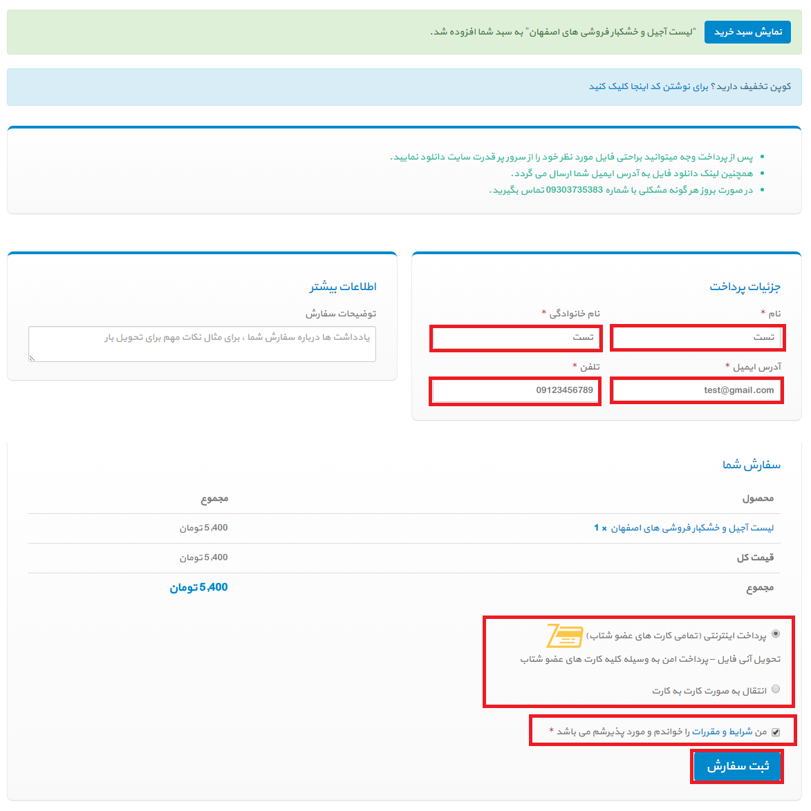 screenshot filebank.org 2016 08 31 11 04 49 - راهنمای خرید