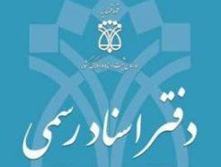 104781 15334 1529721 246x186 - لیست دفاتر اسناد رسمی استان همدان