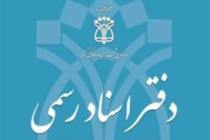 لیست دفاتر اسناد رسمی استان گیلان