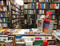 16323981 246x186 - لیست کتابفروشی های استان خوزستان