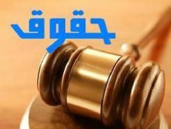 4330131 246x186 - تحقیق بررسی حق شرط در معاهدات حقوق بشر