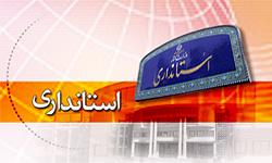 ostandari1 - لیست استانداری های مشهد