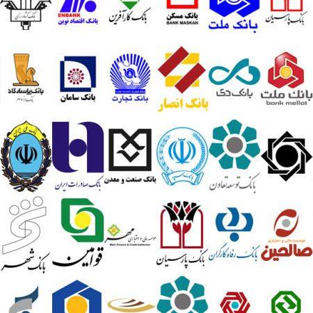 بانکها1 450x450 - لیست بانک های مشهد