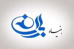 172155 635298382260655133 l 250x1651 - لیست بنیادهای مشهد