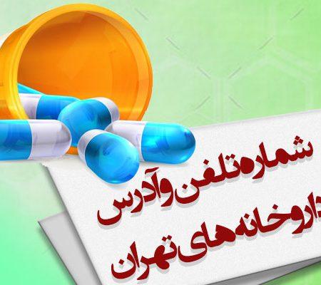 tehran pharmacy phone number 11 450x400 - لیست داروخانه های تهران
