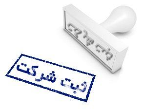 لیست ثبت شرکت تهران
